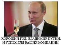 Poutine voeux